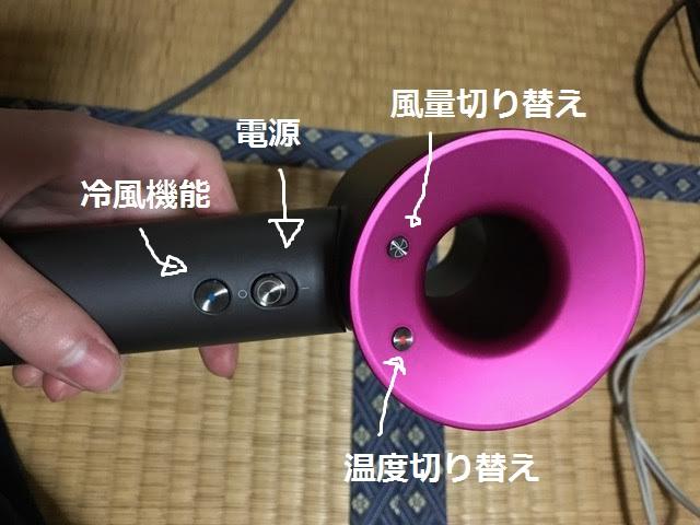 ダイソン ドライヤー ボタン 構造